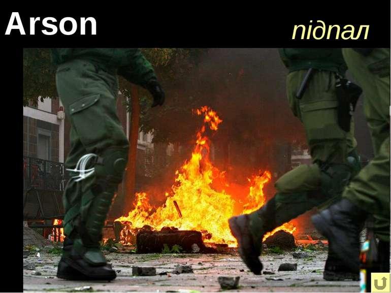 Arson підпал