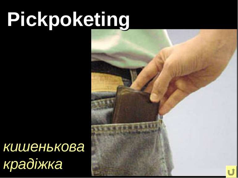Pickpoketing кишенькова крадіжка