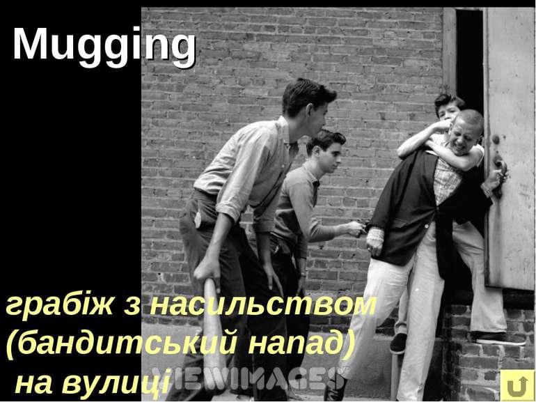 Mugging грабіж з насильством (бандитський напад) на вулиці