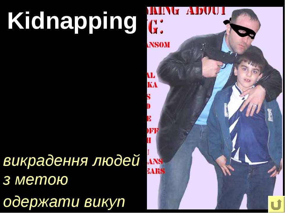 Kidnapping викрадення людей з метою одержати викуп