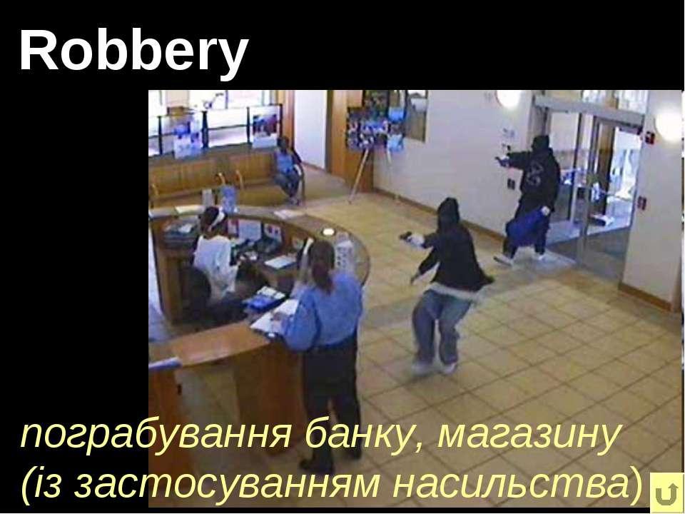 Robbery пограбування банку, магазину (із застосуванням насильства)