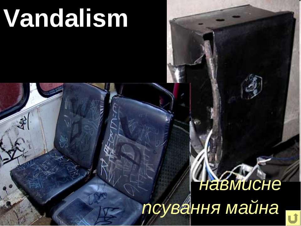 Vandalism навмисне псування майна