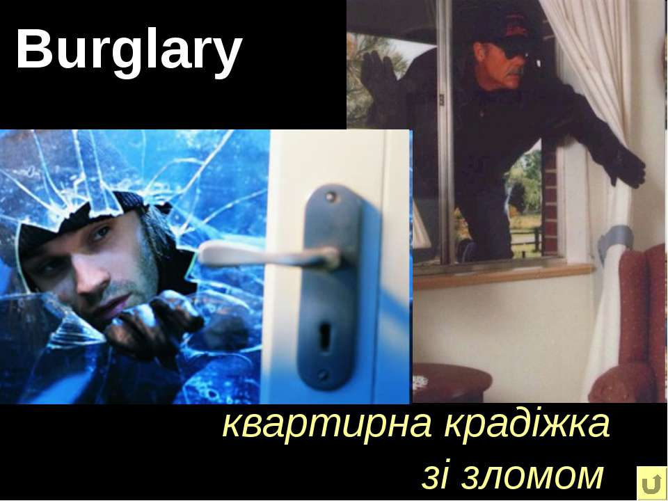 Burglary квартирна крадіжка зі зломом