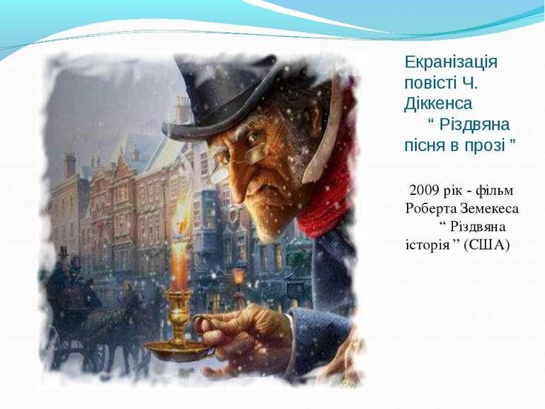 """Екранізація повісті Ч. Діккенса """" Різдвяна пісня в прозі """" 2009 рік - фільм Р..."""