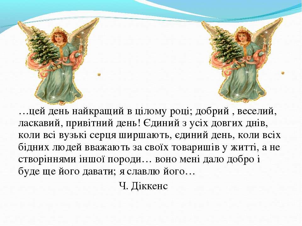 …цей день найкращий в цілому році; добрий , веселий, ласкавий, привітний день...