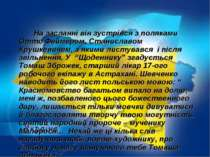 На засланні він зустрівся з поляками Отто Феймером, Станиславом Крушкевичем, ...