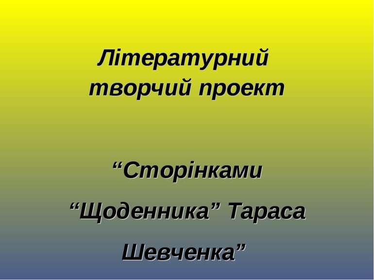 """Літературний творчий проект """"Сторінками """"Щоденника"""" Тараса Шевченка"""""""