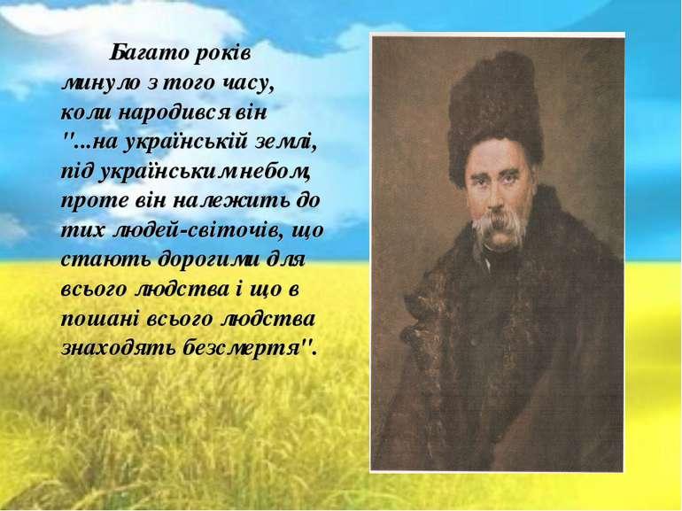 """Багато років минуло з того часу, коли народився він """"...на українській землі,..."""
