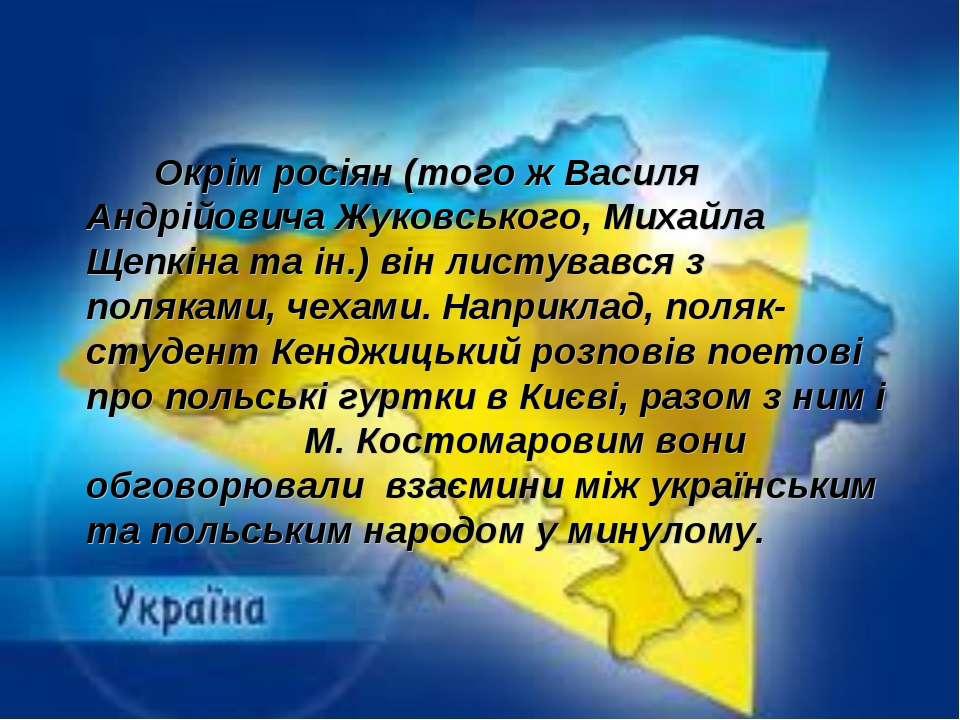 Окрім росіян (того ж Василя Андрійовича Жуковського, Михайла Щепкіна та ін.) ...
