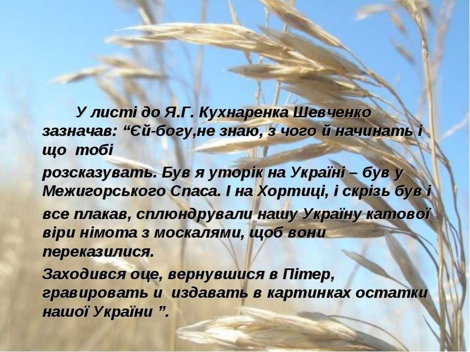 """У листі до Я.Г. Кухнаренка Шевченко зазначав: """"Єй-богу,не знаю, з чого й начи..."""
