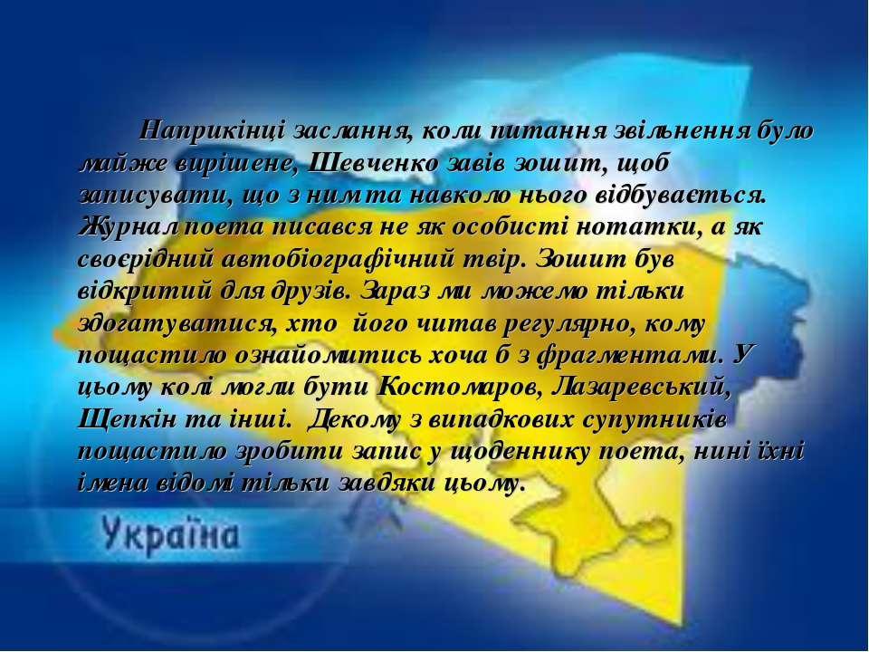 Наприкінці заслання, коли питання звільнення було майже вирішене, Шевченко за...