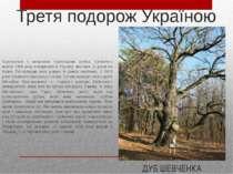 Третя подорож Україною Одержавши з чималими труднощами дозвіл, Шевченко влітк...