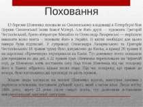Поховання 13 березня Шевченка поховали на Смоленському кладовищі в Петербурзі...