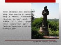 Тарас Шевченко рано втратив матір: вона померла від тяжкої праці й злиднів, з...