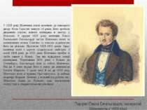 У 1828 році Шевченка взяли козачком до панського двору. Коли Тарасові минуло ...