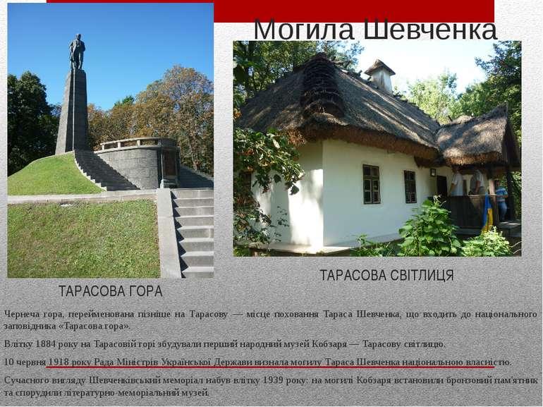 Могила Шевченка Чернеча гора, перейменована пізніше на Тарасову — місце похов...