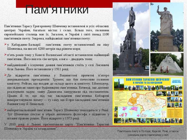 Пам'ятники Пам'ятники Тарасу Григоровичу Шевченку встановлені в усіх обласних...