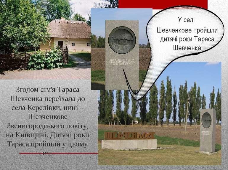 Згодом сім'я Тараса Шевченка переїхала до села Керелівки, нині – Шевченкове З...