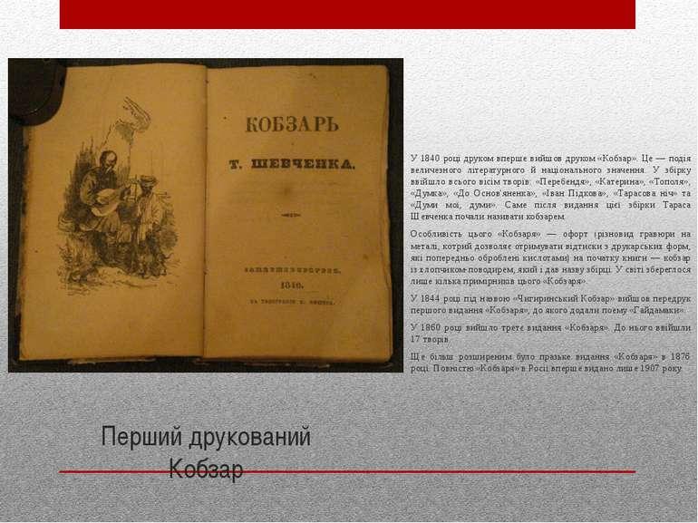 Перший друкований Кобзар У 1840 році друком вперше вийшов друком «Кобзар». Це...