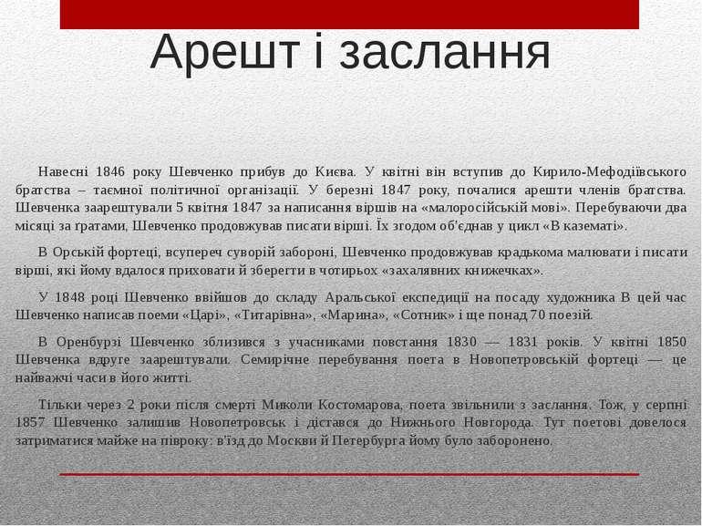 Арешт і заслання Навесні 1846 року Шевченко прибув до Києва. У квітні він вст...