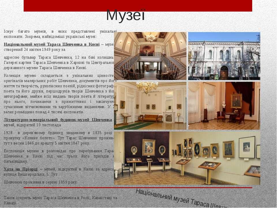Існує багато музеїв, в яких представлені унікальні експонати. Зокрема, найвід...
