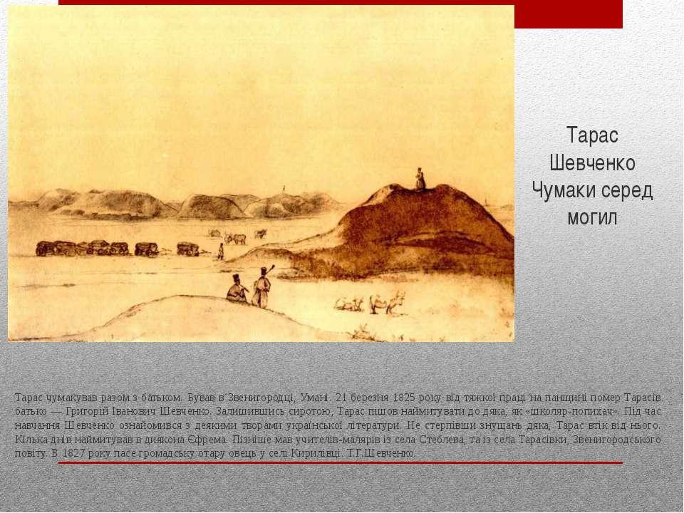 Тарас чумакував разом з батьком. Бував в Звенигородці, Умані. 21 березня 1825...