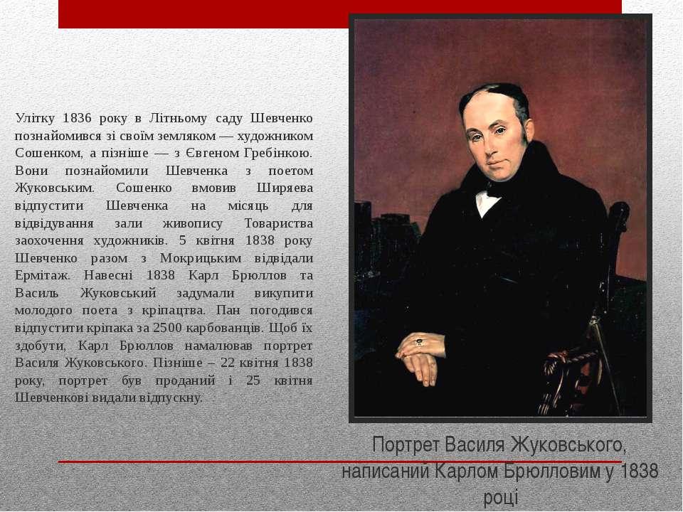 Улітку 1836 року в Літньому саду Шевченко познайомився зі своїм земляком — ху...