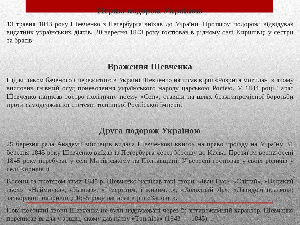 Перша подорож Україною 13 травня 1843 року Шевченко з Петербурга виїхав до Ук...