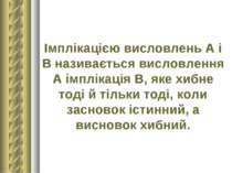 Імплікацією висловлень А і В називається висловлення А імплікація В, яке хибн...
