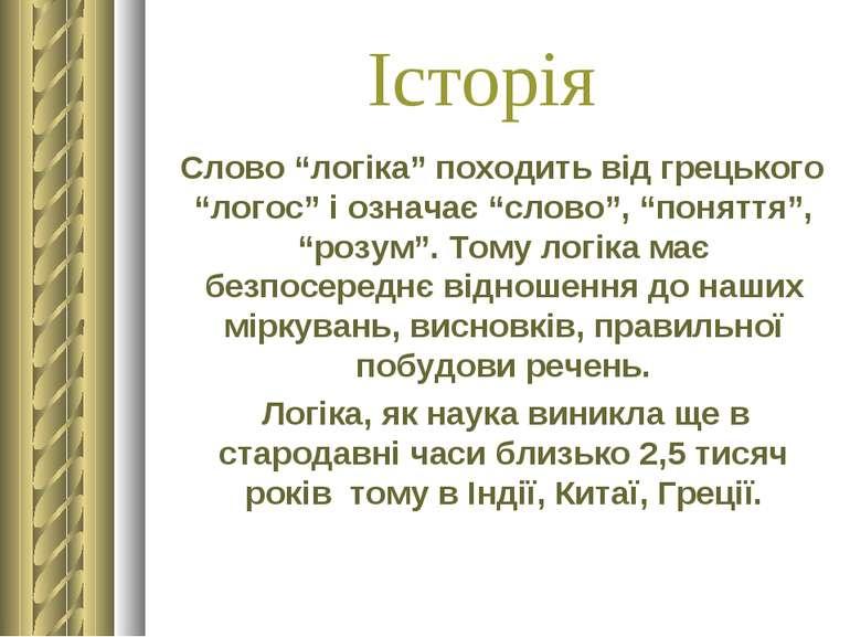 """Історія Слово """"логіка"""" походить від грецького """"логос"""" і означає """"слово"""", """"пон..."""