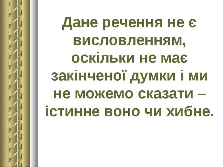 Дане речення не є висловленням, оскільки не має закінченої думки і ми не може...