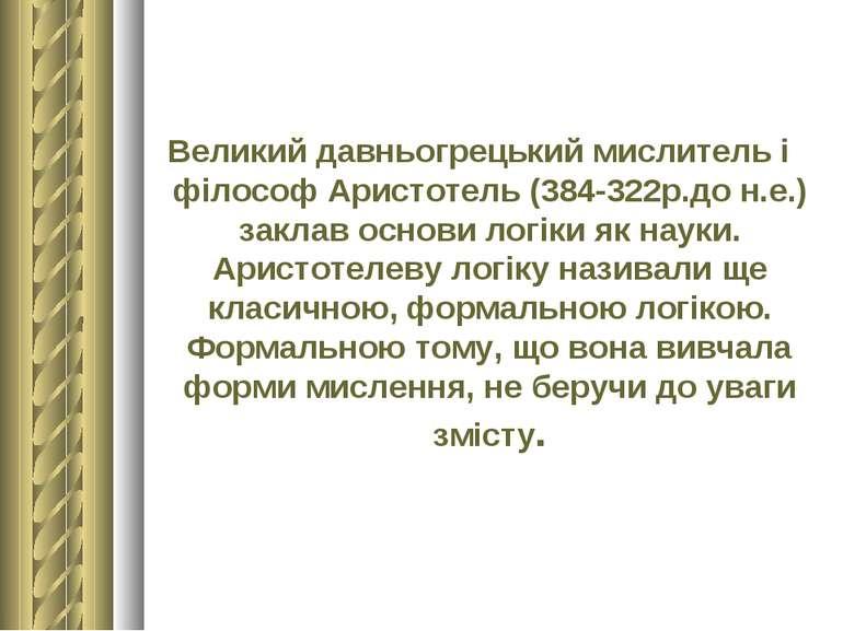 Великий давньогрецький мислитель і філософ Аристотель (384-322р.до н.е.) закл...