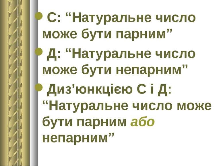 "С: ""Натуральне число може бути парним"" Д: ""Натуральне число може бути непарни..."