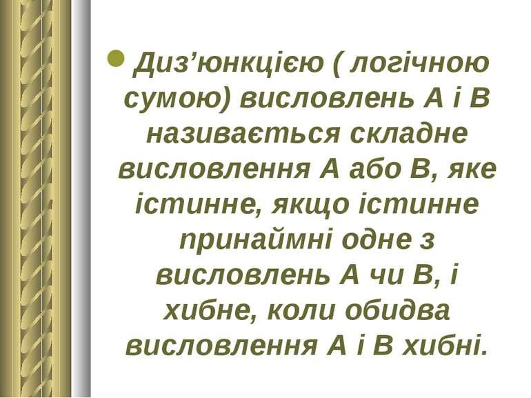 Диз'юнкцією ( логічною сумою) висловлень А і В називається складне висловленн...
