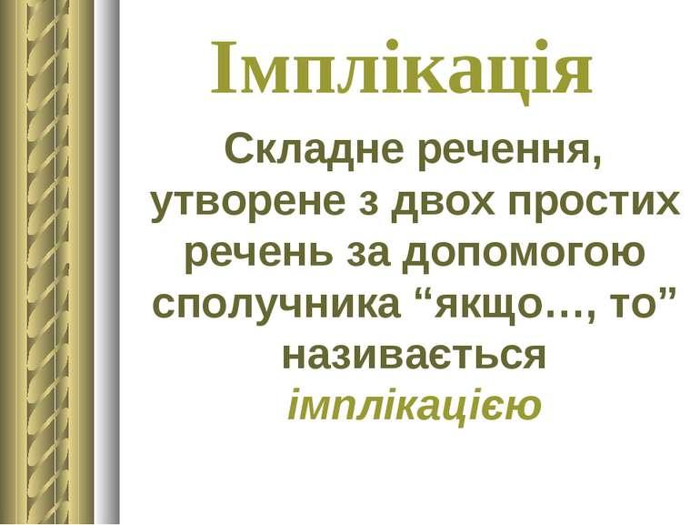 Імплікація Складне речення, утворене з двох простих речень за допомогою сполу...