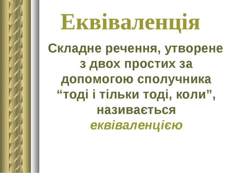 Еквіваленція Складне речення, утворене з двох простих за допомогою сполучника...