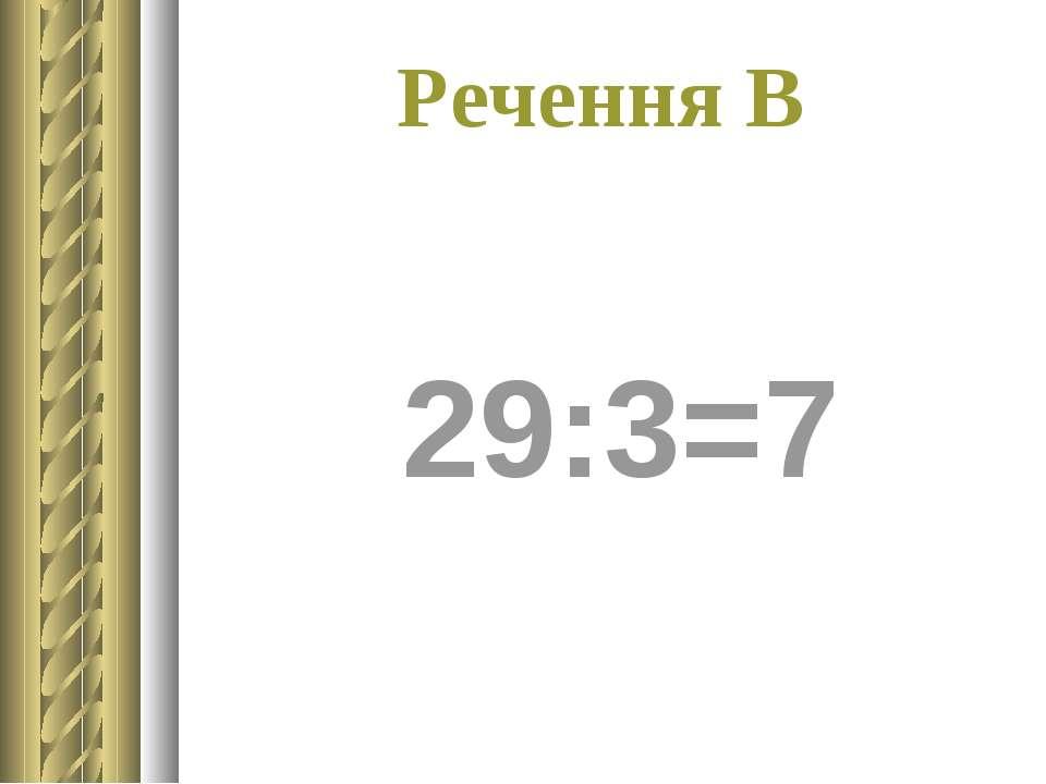 Речення В 29:3=7