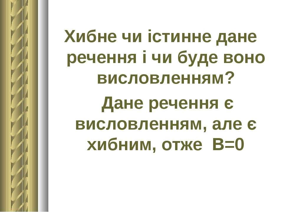 Хибне чи істинне дане речення і чи буде воно висловленням? Дане речення є вис...
