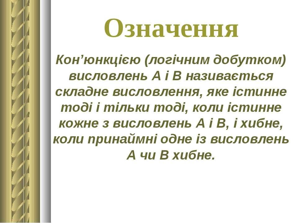 Означення Кон'юнкцією (логічним добутком) висловлень А і В називається складн...