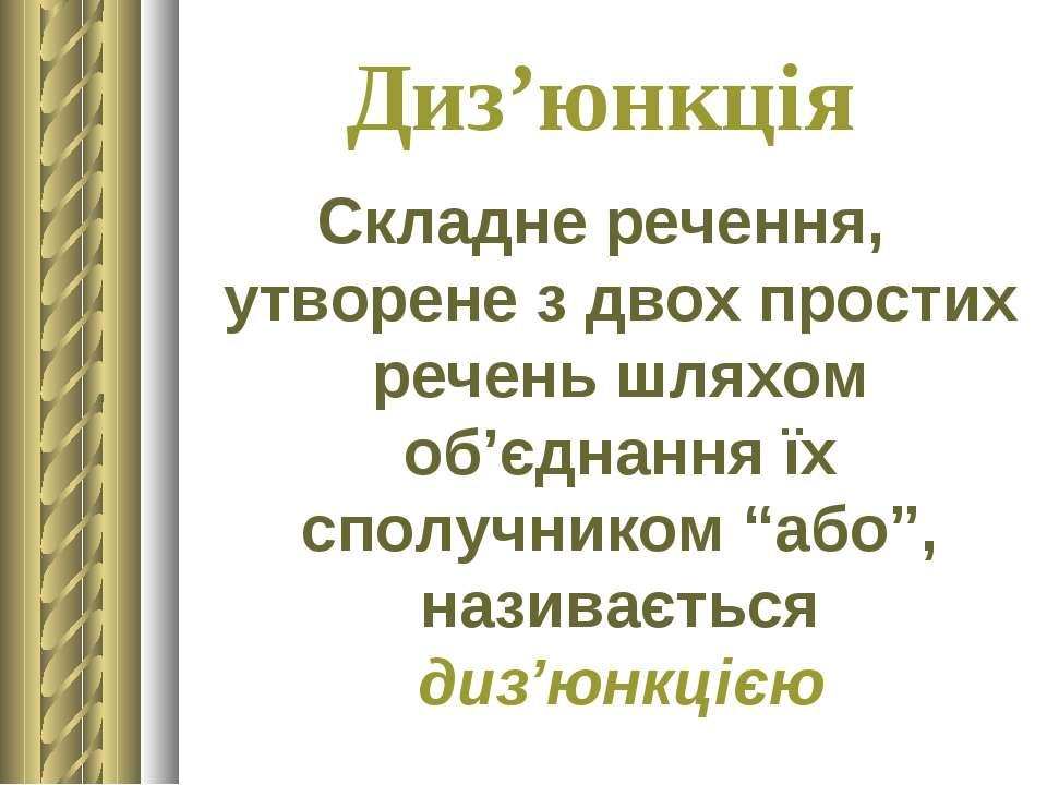 Диз'юнкція Складне речення, утворене з двох простих речень шляхом об'єднання ...