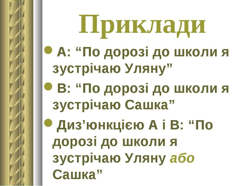 """Приклади А: """"По дорозі до школи я зустрічаю Уляну"""" В: """"По дорозі до школи я з..."""
