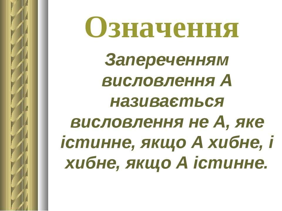 Означення Запереченням висловлення А називається висловлення не А, яке істинн...
