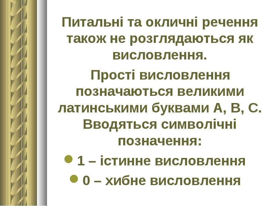 Питальні та окличні речення також не розглядаються як висловлення. Прості вис...