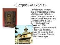 «Острозька Біблія» Лебединою піснею Івана Федорова стала «Острозька Біблія» -...
