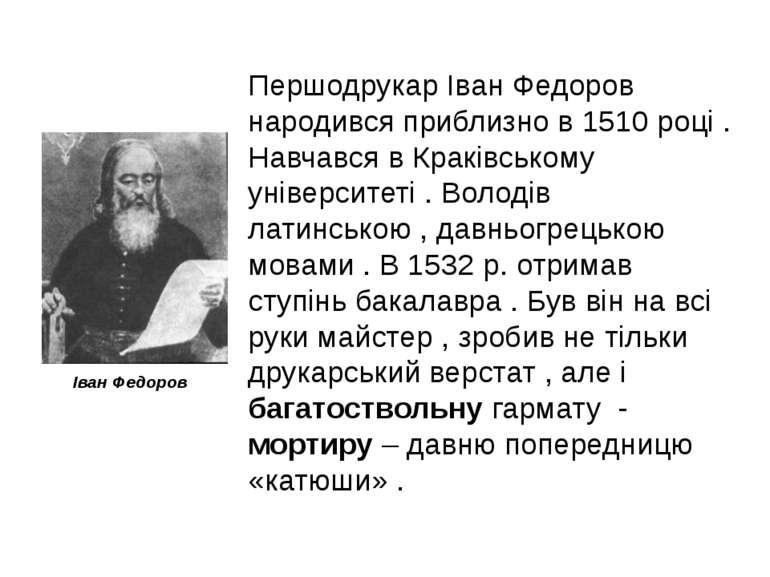 Першодрукар Іван Федоров народився приблизно в 1510 році . Навчався в Краківс...