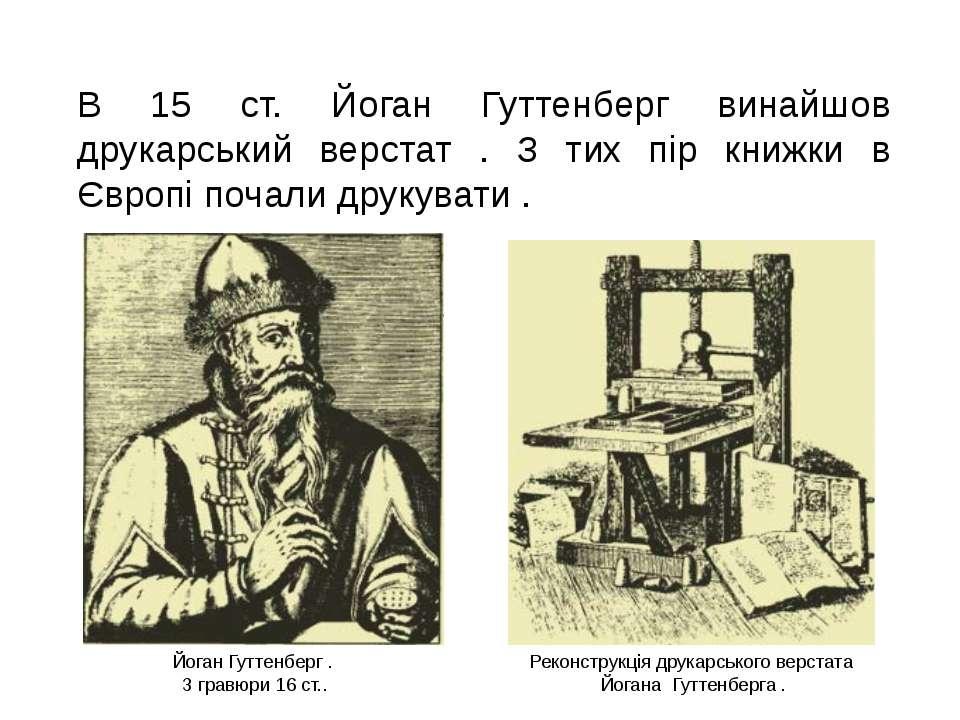 Йоган Гуттенберг . З гравюри 16 ст.. Реконструкція друкарського верстата Йога...