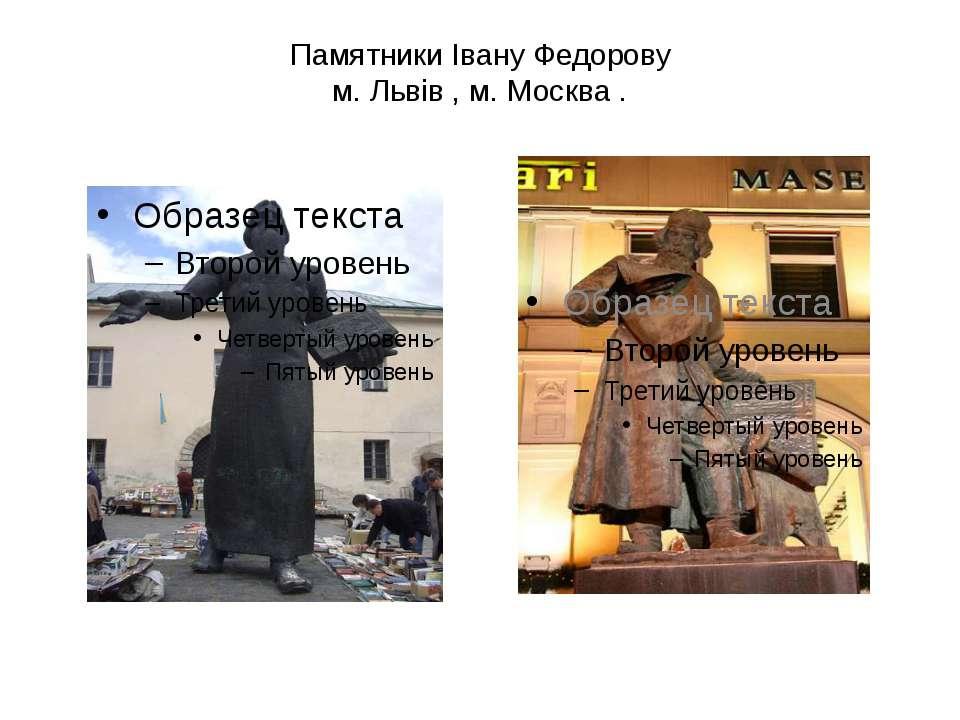 Памятники Івану Федорову м. Львів , м. Москва .