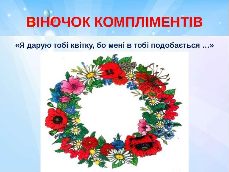 ВІНОЧОК КОМПЛІМЕНТІВ «Я дарую тобі квітку, бо мені в тобі подобається …»