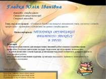 Гладка Юлія Іванівна Викладач спецдисциплін Спеціаліст вищої категорії Старши...