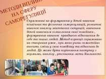 МЕТОДИ ВПЛИВУ НА СФЕРУ САМОРЕГУЛЯЦІЇ Спрямовані на формування у дітей навичок...